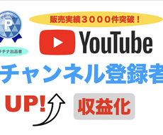 YouTube+1000チャンネル登録者拡散します ⭐️収益化多数!ユーチューブのチャンネル収益化!拡散します