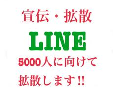 5000人に向けてLINEで宣伝拡散します ★副業ユーザー!質の高いユーザー!アクティブユーザーに宣伝★