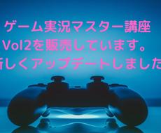 ゲーム実況 マスター講座Vol2販売しています 新しくアップデートした最新版ですよ。