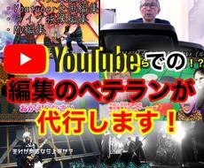 Youtuber必見!!何でも動画編集いたします MVやYoutuber編集の実績アリ!!