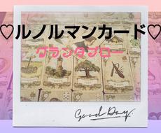 注意!3月からルノルマンカードで恋の行方をみます ルノルマン鑑定が好きな方はこちら☆グランタブローで見ます☆