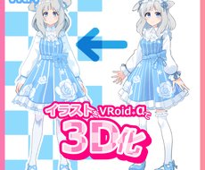 VRoid+αで3Dキャラクターをお作りします オリジナルキャラクターを低価格で3D(VRM)化いたします