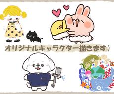 かわいいオリジナルキャラクター描きます 企業・動画・ブログ等に使えるオリジナルキャラクター!