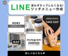 格安!2000円〜リッチメニューを作成します 現役、広報担当が思わずタップしたくなるリッチメニュー作成!