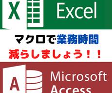 Excel,Accessで業務システムを開発します 時間は大切!マクロを利用して業務時間を短縮しましょう!!
