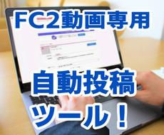 動画 起動 fc2 アプリ FC2動画 pc