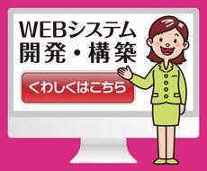 WEBシステムの開発・構築・カスタマイズ、承ります 情報検索・情報管理・EC・サイト運営などのWEBシステム開発