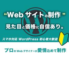 ワンランク上のホームページをプロが格安で制作します WordPressに特化し、あなたが喜ぶ制作技術を集めました