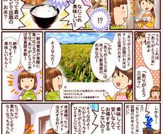 WEB広告★チラシ用の可愛い絵柄の解説漫画作ります 面白くてわかりやすい!イメージUPの解説漫画をワンセットで!