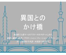 日本語⇔中国語&【他の言語も】翻訳します 実績多数で安心♪18言語全てネイティブが翻訳します。
