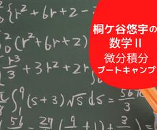 数学 得意 に なる 方法