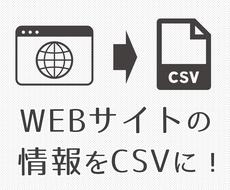スクレイピングでWEBページから情報取得します pythonにてデータ取得してCSV・エクセルで出力します。