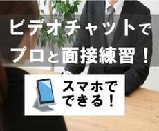 就活・公務員試験の模擬面接をビデオチャットでします 【面接指導のプロが対面指導】表情から回答内容までチェック!