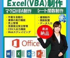 ExcelマクロVBA作成します エクセルの作業もお任せください!スクレイピングも可能!