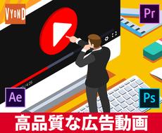 Vyondを用いた広告、企業PR動画を制作致します YouTubeやInstagramに最適なアニメーション広告
