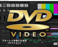 配送可 動画データからDVD用データを作成します プロの映像制作者がハイクオリティなデータに仕上げます