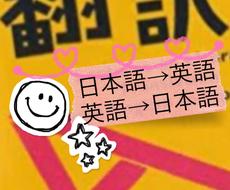 英語⇆日本語翻訳します スピーディーに、ビジネス・一般英語⇆日本語翻訳します!