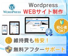 あなたのWordpressサイト・HPを制作します SEO対策込み!自分だけのオリジナルメディアを持ちませんか?