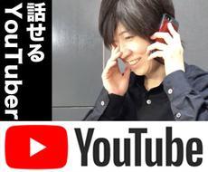 大好評 ! Hydeと話せる電話サービス始めます YouTubeチャンネルの視聴者からのリクエストで作りました