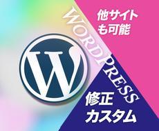 WEBサイト、ワードプレス修正&カスタマイズします html,css,php,javascriptスマホ修正対応