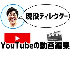 TV業界の現役ディレクターが動画編集します 映像のプロのテクニックが満載!