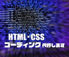 HTML・CSSコーディング承ります WEB制作のプロが迅速・丁寧に対応いたします