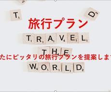 旅行プランを作成します 国内・海外旅行ーあなたのオリジナルの旅行プランを提案します