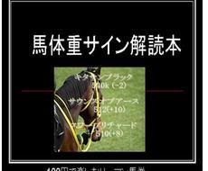 競馬の秘密をおしえます レースで三着以内の馬が解る、馬体重サイン解読書