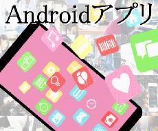 Androidアプリを制作します GooglePlayで公開可能なAndroidアプリ制作