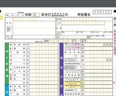 会計ソフトの入力確認→所得税申告(確定申告)します 電子申告対応で65万円控除の方は控除が10万円増やせます!