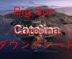 MacOS Big surからダウングレードます MacOS Big surからCatalinaダウングレード