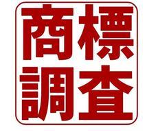 ロゴや商品・サービス名の【商標調査】をいたします 【独立・開業準備の第一歩】知財のプロ、弁理士による安心調査