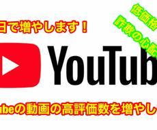 YouTuber様の高評価数を30増やします YouTubeの1本の動画の高評価数を30増やします。