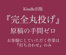 電子書籍Kindle『完全丸投げ』で出版します 原稿の手間ゼロ!打ち合わせのみ。企画→執筆→出版まで代行!