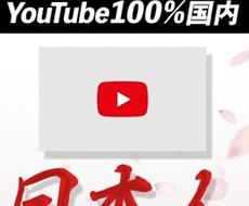 YouTube国内登録者数拡散します 日本人登録者数+100人〜拡散支援します❗️