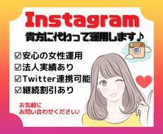 Instagram【1ヶ月】運用代行いたします フォロワー増やしたい・商品をアピールしたい方にオススメです