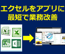 お使いのエクセルをAppSheetアプリにします 購入前にアプリの完成イメージを確認できます!まずはご相談を。