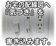 工事前のお宅の電気配線図に『気づき』を書き足します 納得の図面?コンセント位置やスイッチ数、気になりますか?