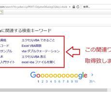 Google関連キーワード取得します スクレイピングExcelマクロ(VBA)による取得代行です。