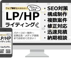 WEBライティングいたします ウェブ解析士有資格者のコピーライターが高品質記事を納品!