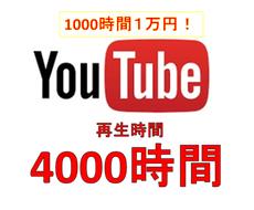 YouTube再生時間4000時間拡散します 1000時間1万円!再生時間超お得プラン!