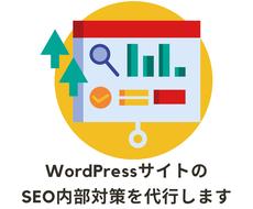 WordPressのSEO内部対策・施策を行います アクセスアップに繋がるサイトのSEO内部施策&アドバイス