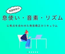 発音指導のプロが【英語の発音矯正レッスン✨】します 論理的/体系的に発音を学び、【しっかり通じる】英語習得!