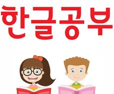 日本人講師が初心者~上級者まで韓国語レッスンします 韓流ドラマが字幕なしで見たい、韓国に留学したい等どなたでも◎