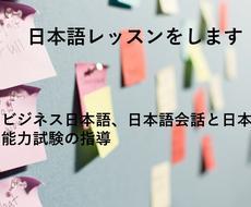 日本語レッスンをします ビジネス日本語、日本語会話と日本語能力試験の指導