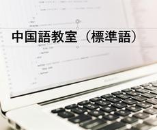 楽しく学ぼう!中国語レッスンします あなたの目的や条件に合わせて中国語を学ぶ様々な講座を選べます