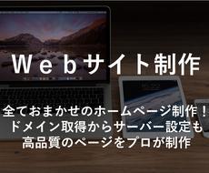 業界10年以上、格安でホームページ制作&運営します 起業、開業など、これからホームページが必要な皆様へ