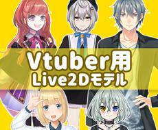 Facerig対応のVtuberモデルを作成します イラスト+Live2D!0からデザインします