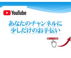 宣伝!YouTube登録者を1000人増やします 日本人が手動で宣伝して安全にチャンネル登録者UP!