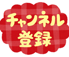 YouTubeチャンネル登録+500人増やします 日本人に手動で宣伝して、チャンネル登録UP!